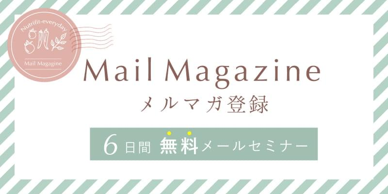 Mail Magazine メルマガ登録 6日間 無料メールセミナー