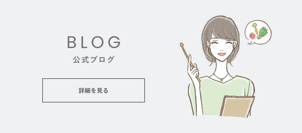 BLOG 公式ブログ 詳細を見る