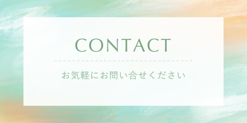 CONTACT お気軽にお問い合わせください