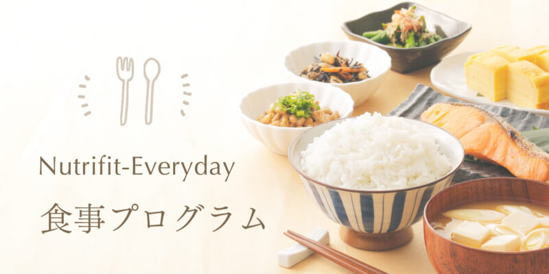 Nutrifit-Everyday 食事プログラム