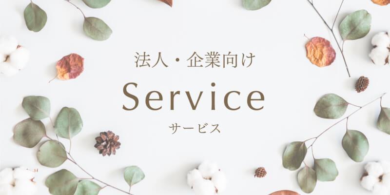 法人・企業向けサービス